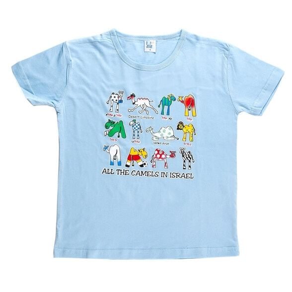 fun childrens t-shirt from Israel with camels