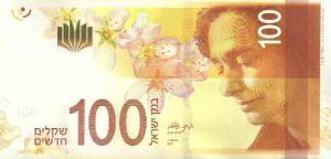 Israel 100 shekel paper denomination