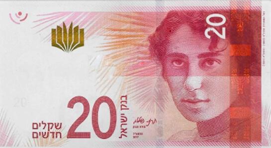 Israel 20 shekel paper denomination