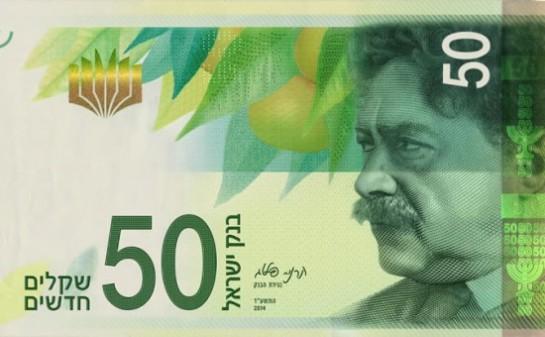 Israel 50 Shekel Paper Denomination