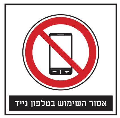 talking on a mobile phone without a handfree system is illegal in Israel and you will get an extremely high fine
