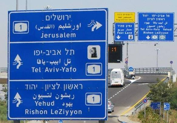 Fast Lane from Jerusalem to Tel Aviv