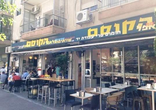 tel aviv hakosem restaurant falafel and shwarma