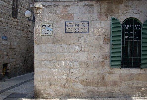 Heritage House Hostel in the Old City of Jerusalem