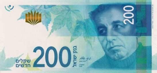 Israel 200 shekel paper denomination