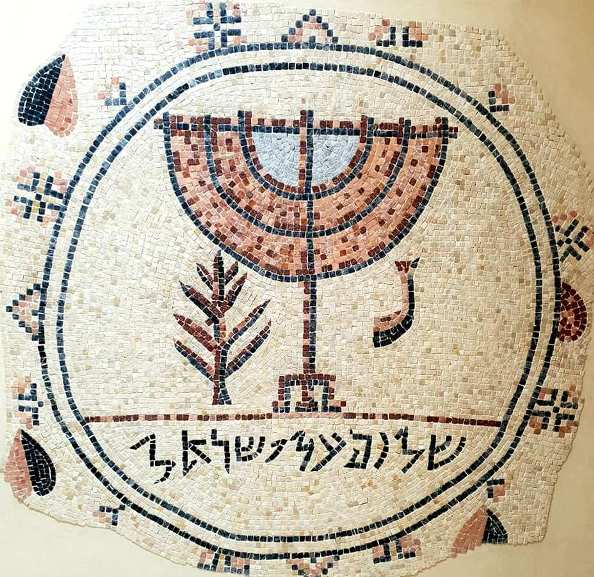 Ancient Jewish mosaic with the words 'Shalom Unto Israel in the Inn of the Good Samaritan Museum on the road from Jerusalem to the Dead Sea and the Judean Desert.