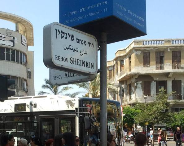 Sheinkin Street Tel Aviv