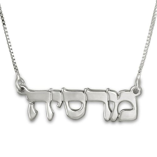 Hebrew name necklaces and bracelets from Israel