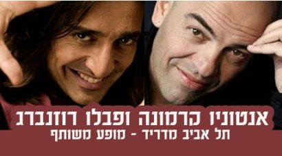 october telaviv events joint performance of antonio carmona and pablo rozenberg spanish flamenco and israeli pop