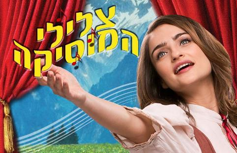 come see sound of music in tel aviv israel news and events