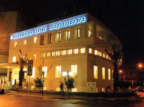 the kabbalah center in tel aviv