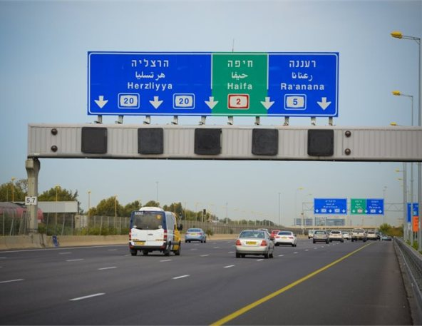 roads in Israel are trilinguage, in Hebrew, English and Arabic